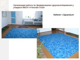 Организация работы по формированию здоровьесбережения у учащихся МБОУ «Утянск