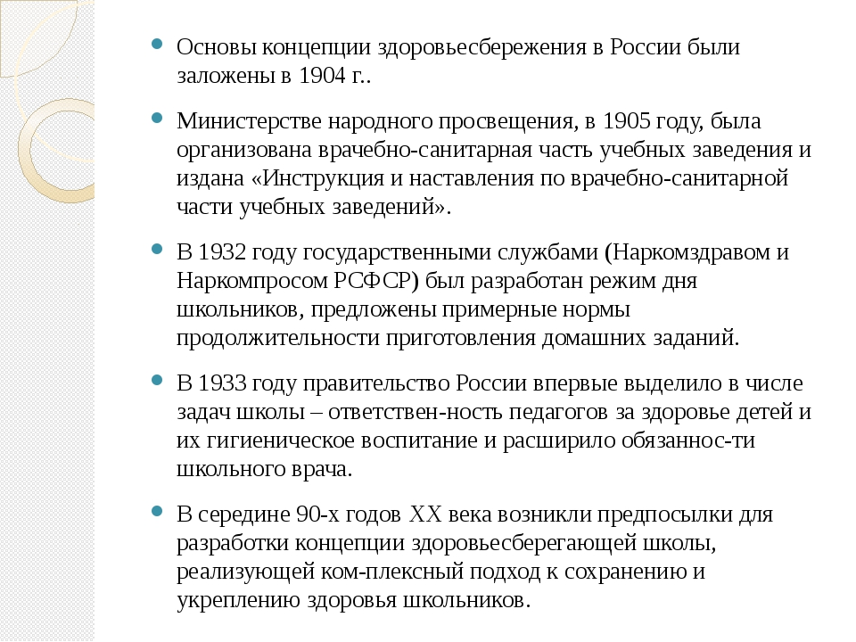 Основы концепции здоровьесбережения в России были заложены в 1904 г.. Министе...