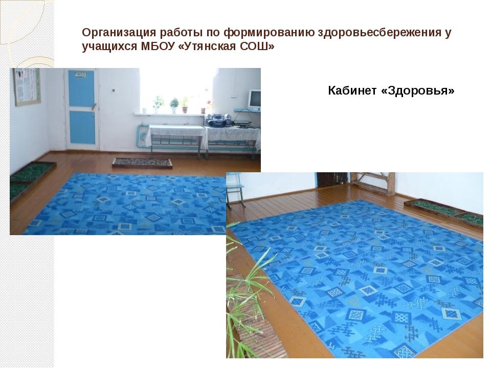 Организация работы по формированию здоровьесбережения у учащихся МБОУ «Утянск...
