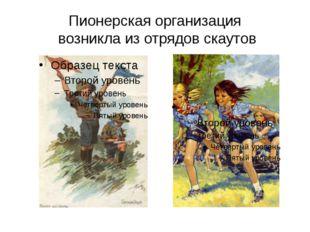 Пионерская организация возникла из отрядов скаутов