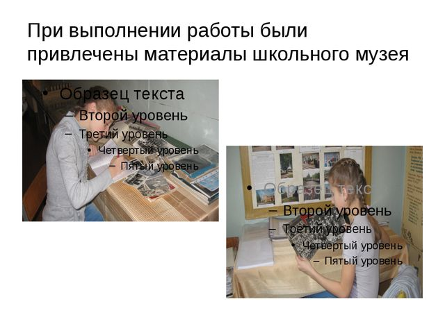 При выполнении работы были привлечены материалы школьного музея
