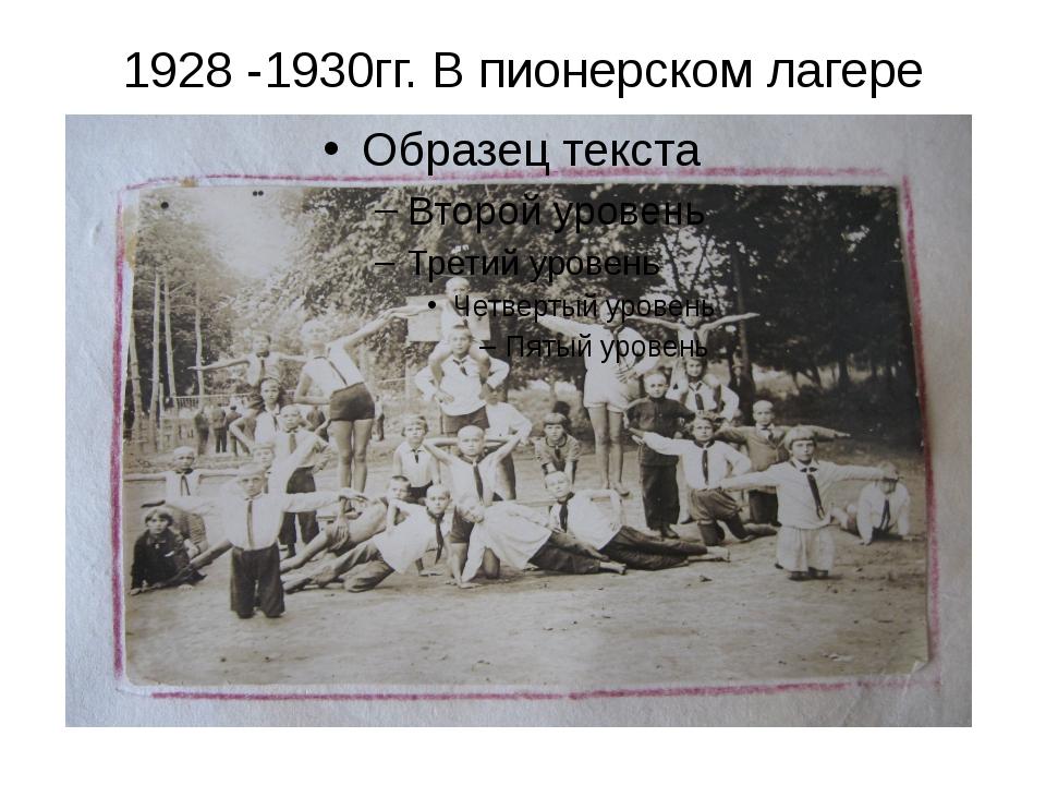 1928 -1930гг. В пионерском лагере