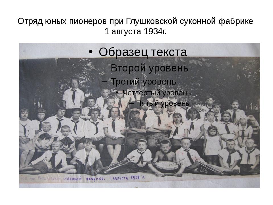 Отряд юных пионеров при Глушковской суконной фабрике 1 августа 1934г.