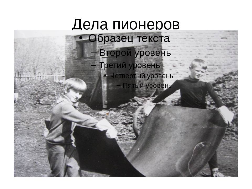 Дела пионеров