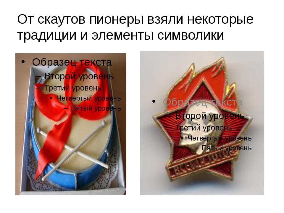 От скаутов пионеры взяли некоторые традиции и элементы символики