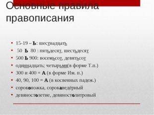 Основные правила правописания 15-19 – Ь: шестнадцать 50 Ь 80 : пятьдесят, шес