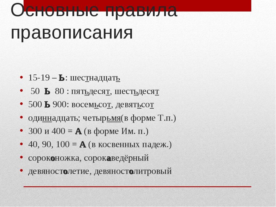 Основные правила правописания 15-19 – Ь: шестнадцать 50 Ь 80 : пятьдесят, шес...