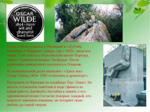 №2 Оскар Уайльд родился в Ирландии в г.Дублин. Памятник в Меррион- Сквере, г