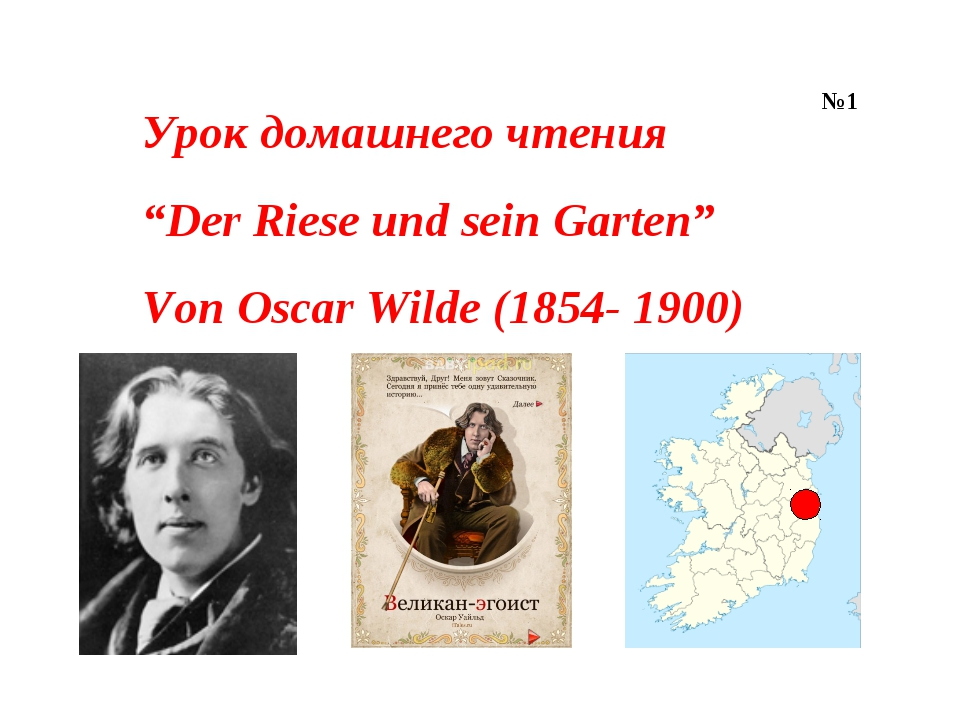 """Урок домашнего чтения """"Der Riese und sein Garten"""" Von Oscar Wilde (1854- 1900..."""