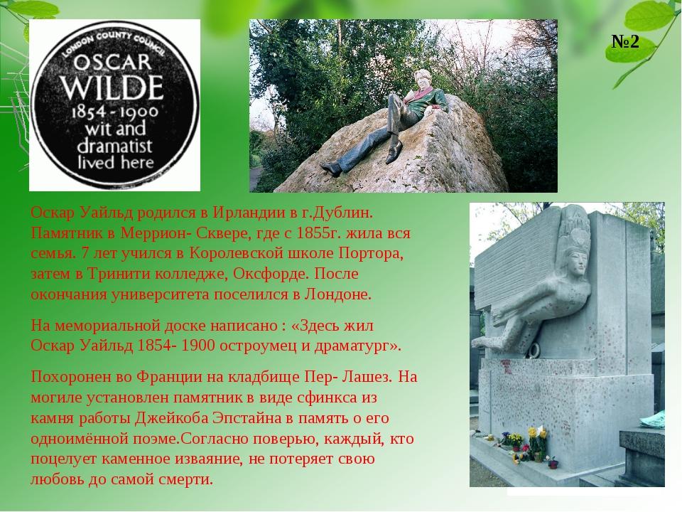 №2 Оскар Уайльд родился в Ирландии в г.Дублин. Памятник в Меррион- Сквере, г...