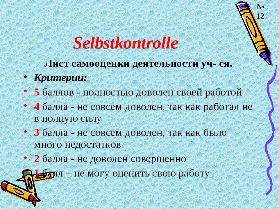 Selbstkontrolle Лист самооценки деятельности уч- ся. Критерии: 5 баллов - пол...