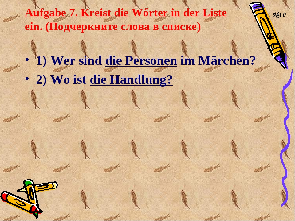Aufgabe 7. Kreist die Wőrter in der Liste ein. (Подчеркните слова в списке) 1...