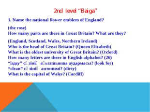 "2nd level ""Baiga"" 1. Name the national flower emblem of England? (the rose) H"