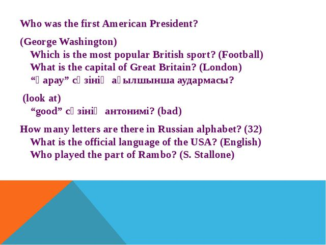 Who was the first American President? (George Washington) Which is the most p...