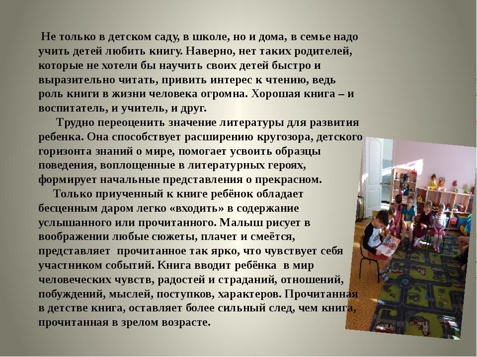 Не только в детском саду, в школе, но и дома, в семье надо учить детей любит...