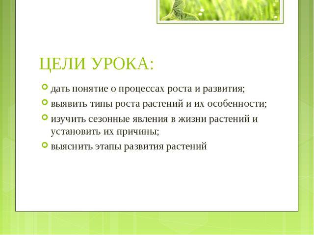 Конспект урока по общей биологии пономарева