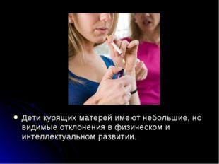 Дети курящих матерей имеют небольшие, но видимые отклонения в физическом и ин