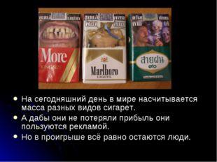На сегодняшний день в мире насчитывается масса разных видов сигарет. А дабы о
