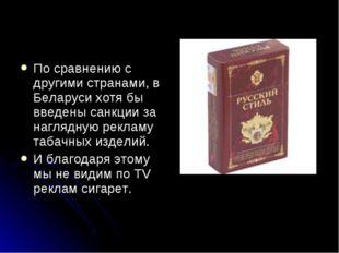 По сравнению с другими странами, в Беларуси хотя бы введены санкции за нагляд
