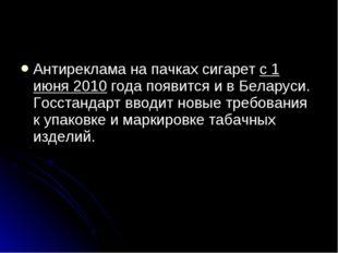 Антиреклама на пачках сигарет с 1 июня 2010 года появится и в Беларуси. Госст