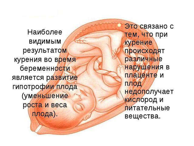Наиболее видимым результатом курения во время беременности является развитие...
