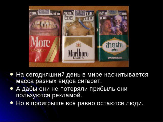 На сегодняшний день в мире насчитывается масса разных видов сигарет. А дабы о...