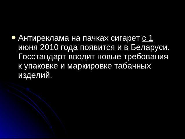Антиреклама на пачках сигарет с 1 июня 2010 года появится и в Беларуси. Госст...