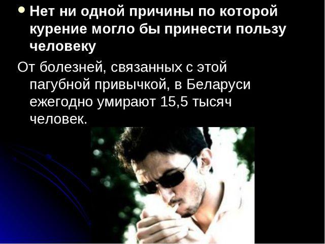 Нет ни одной причины по которой курение могло бы принести пользу человеку От...