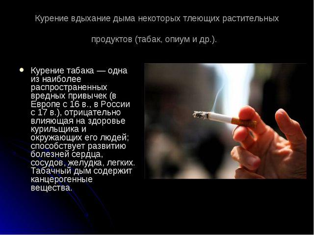 Курение вдыхание дыма некоторых тлеющих растительных продуктов (табак, опиум...