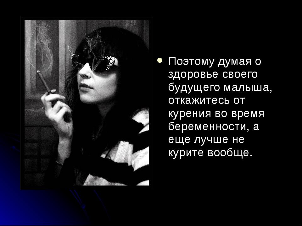 Поэтому думая о здоровье своего будущего малыша, откажитесь от курения во вре...