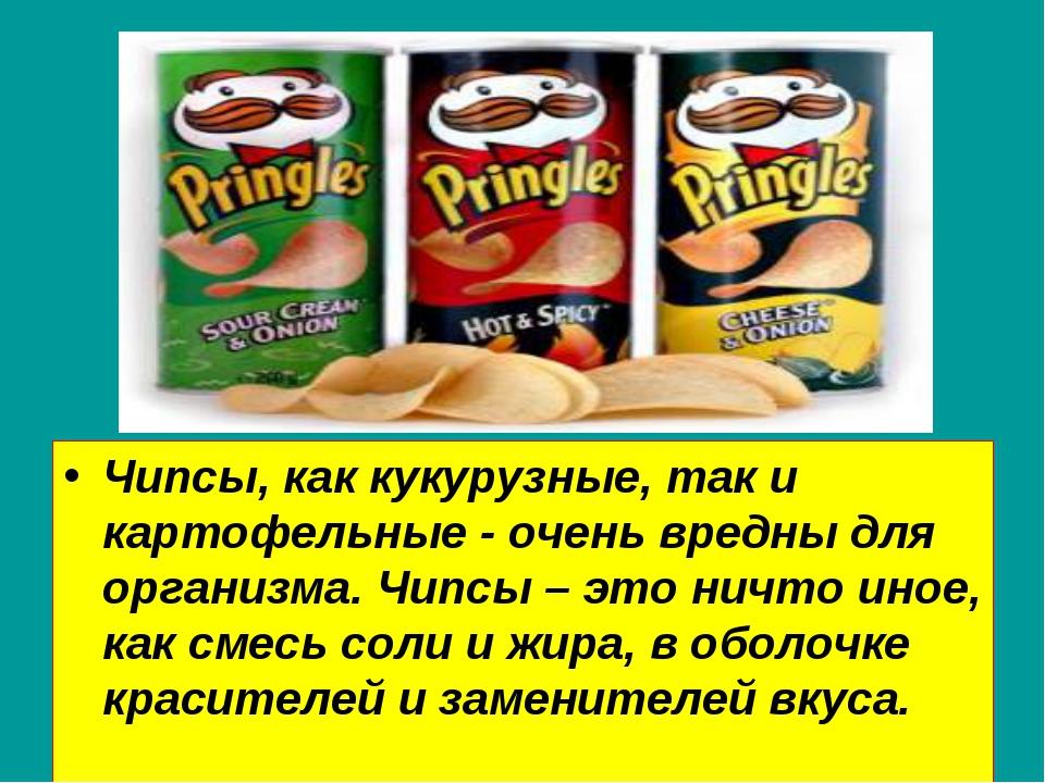 Чипсы, как кукурузные, так и картофельные - очень вредны для организма. Чипсы...