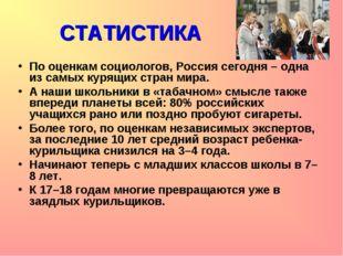 СТАТИСТИКА По оценкам социологов, Россия сегодня – одна из самых курящих стра