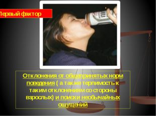 Факторы влияния сверстников (употребление алкоголя ровесниками и одобрение с