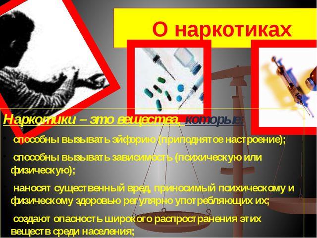Классификация наркотиков Производные конопли Опиатные наркотики Психостимулят...
