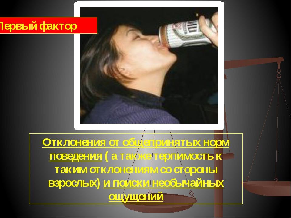 Факторы влияния сверстников (употребление алкоголя ровесниками и одобрение с...