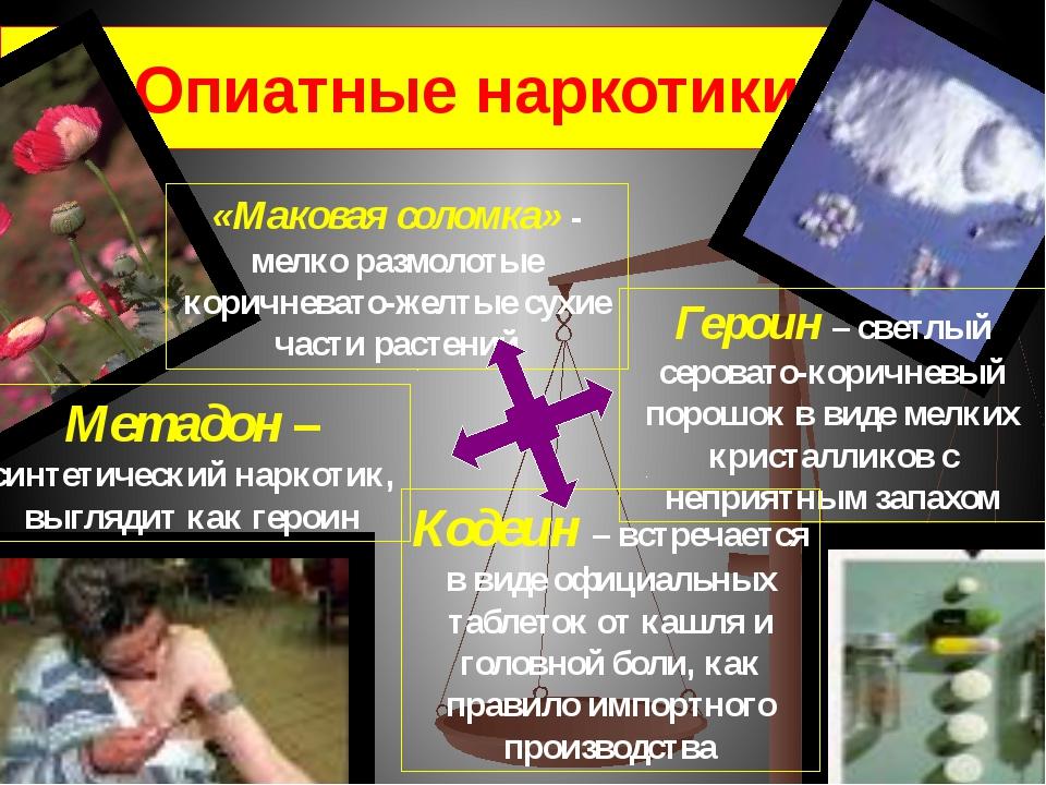 Токсикомания— совокупность болезненных состояний, характеризующихся влечени...