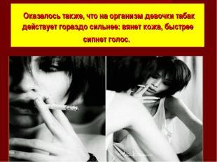 Оказалось также, что на организм девочки табак действует гораздо сильнее: вя
