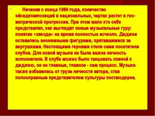 Начиная с конца 1989 года, количество эйсидкомпозиций в национальных, чартах