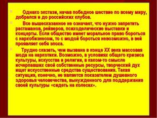 Однако экстази, начав победное шествие по всему миру, добрался и до российск
