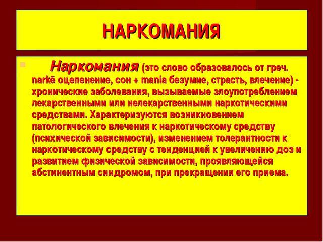 НАРКОМАНИЯ Наркомания (это слово образовалось от греч. narkē оцепенение, сон...