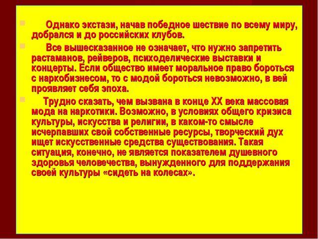 Однако экстази, начав победное шествие по всему миру, добрался и до российск...