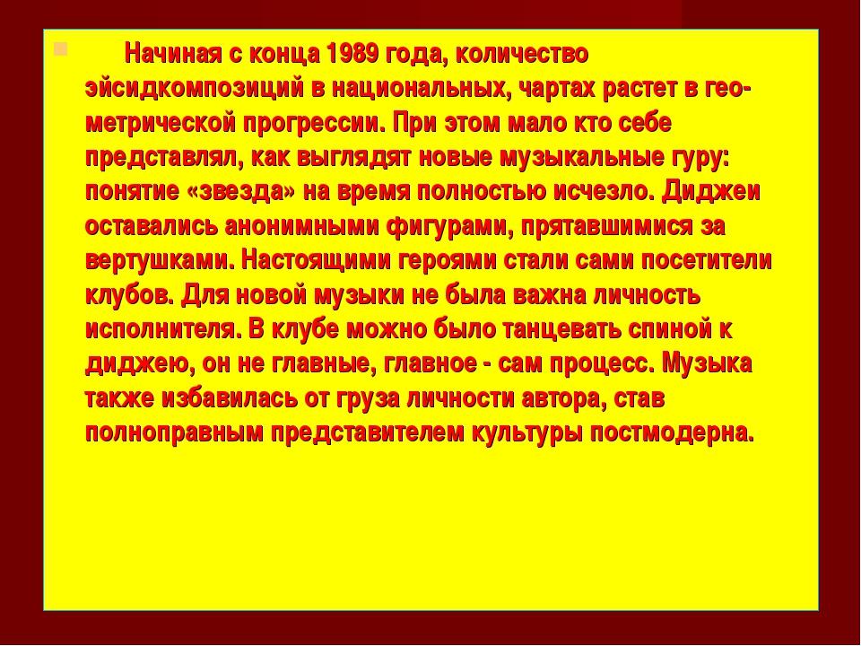 Начиная с конца 1989 года, количество эйсидкомпозиций в национальных, чартах...