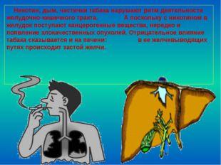 Никотин, дым, частички табака нарушают ритм деятельности желудочно-кишечного