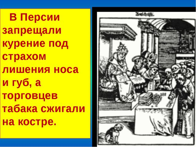 В Персии запрещали курение под страхом лишения носа и губ, а торговцев табак...