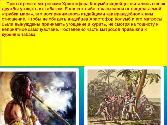 При встрече с матросами Христофора Колумба индейцы пытались в знак дружбы уг...