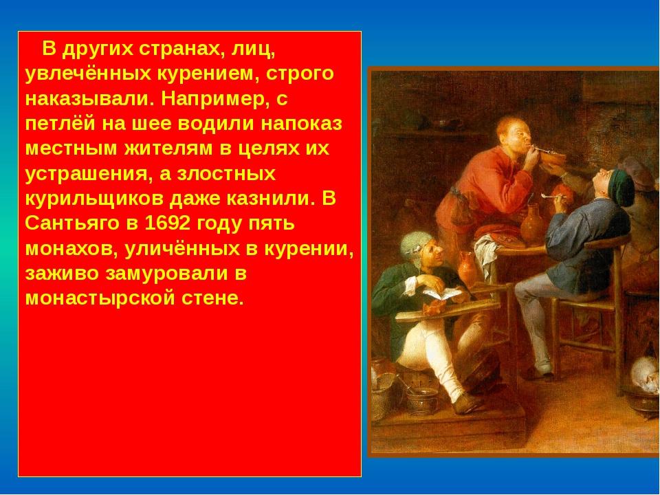 В других странах, лиц, увлечённых курением, строго наказывали. Например, с п...