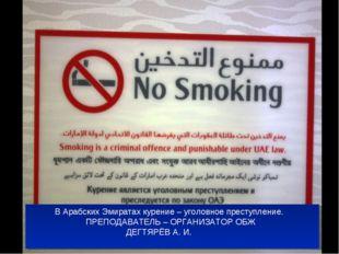 В Арабских Эмиратах курение – уголовное преступление. ПРЕПОДАВАТЕЛЬ – ОРГАНИ