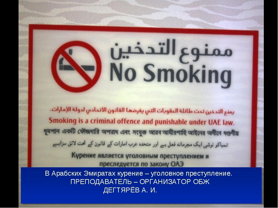 В Арабских Эмиратах курение – уголовное преступление. ПРЕПОДАВАТЕЛЬ – ОРГАНИ...