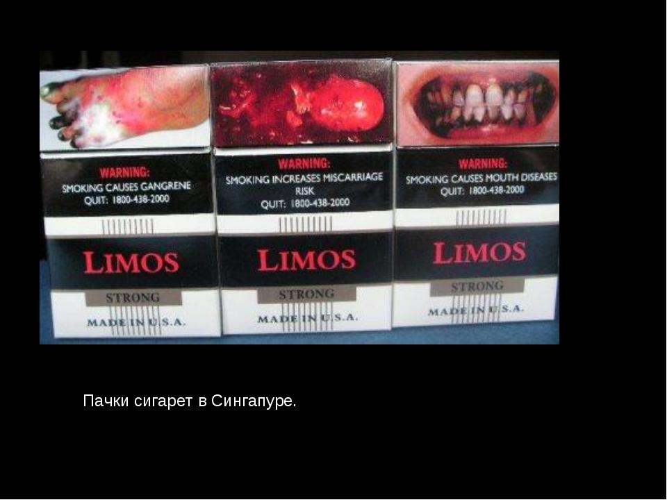 Пачки сигарет в Сингапуре.