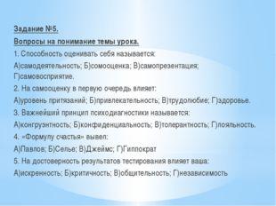 Задание №5. Вопросы на понимание темы урока. 1. Способность оценивать себя на